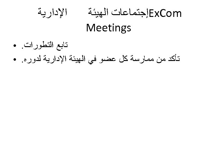 Ex. Com ﺇﺟﺘﻤﺎﻋﺎﺕ ﺍﻟﻬﻴﺌﺔ Meetings ﺍﻹﺩﺍﺭﻳﺔ ﺗﺎﺑﻊ ﺍﻟﺘﻄﻮﺭﺍﺕ. ﺗﺄﻜﺪ ﻣﻦ ﻣﻤﺎﺭﺳﺔ ﻛﻞ ﻋﻀﻮ