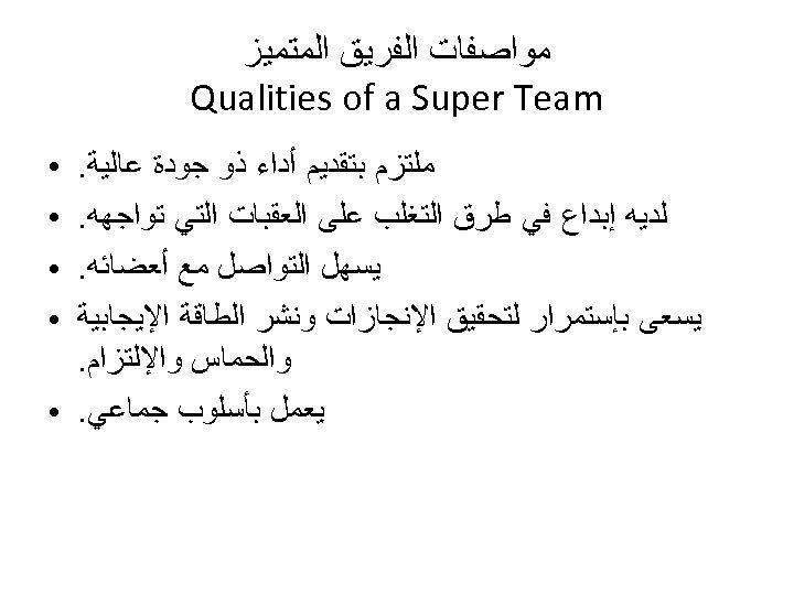 ﻣﻮﺍﺻﻔﺎﺕ ﺍﻟﻔﺮﻳﻖ ﺍﻟﻤﺘﻤﻴﺰ Qualities of a Super Team ﻣﻠﺘﺰﻡ ﺑﺘﻘﺪﻳﻢ ﺃﺪﺍﺀ ﺫﻭ ﺟﻮﺩﺓ