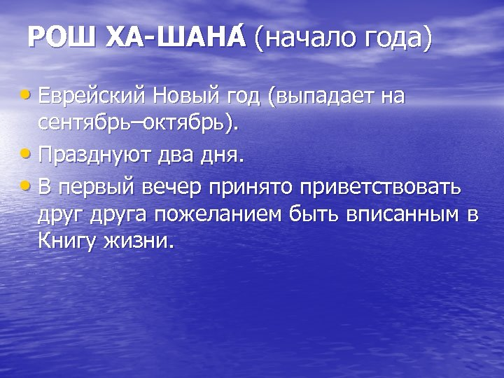 РОШ ХА-ШАНА (начало года) • Еврейский Новый год (выпадает на сентябрь–октябрь). • Празднуют два
