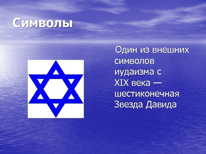 Символы Один из внешних символов иудаизма с XIX века — шестиконечная Звезда Давида