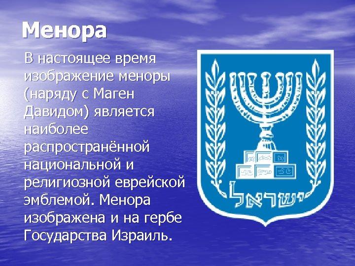Менора В настоящее время изображение меноры (наряду с Маген Давидом) является наиболее распространённой национальной