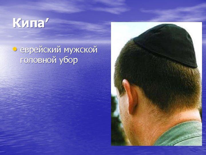 Кипа′ • еврейский мужской головной убор