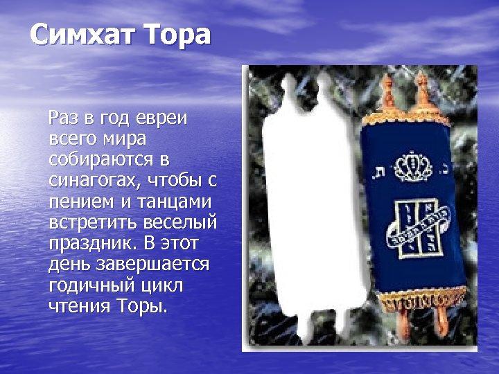 Симхат Тора Раз в год евреи всего мира собираются в синагогах, чтобы с пением