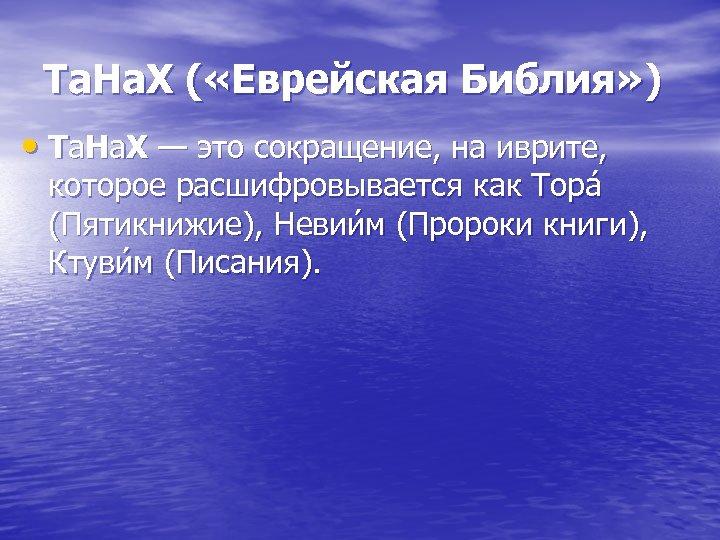 Та. На. Х ( «Еврейская Библия» ) • Та. На. Х — это сокращение,