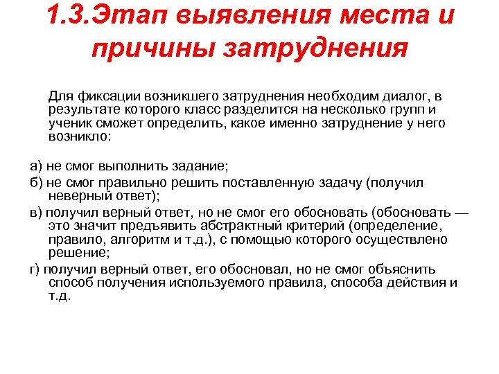 1. 3. Этап выявления места и причины затруднения Для фиксации возникшего затруднения необходим диалог,