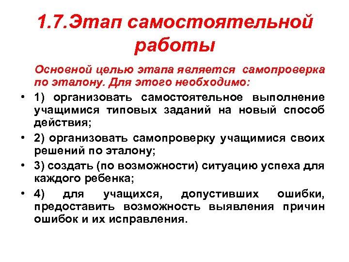 1. 7. Этап самостоятельной работы Основной целью этапа является самопроверка по эталону. Для этого