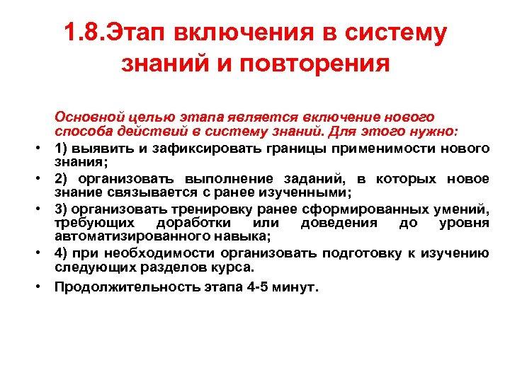 1. 8. Этап включения в систему знаний и повторения Основной целью этапа является включение