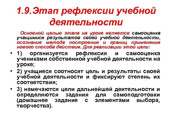 1. 9. Этап рефлексии учебной деятельности Основной целью этапа на уроке является самооценка учащимися