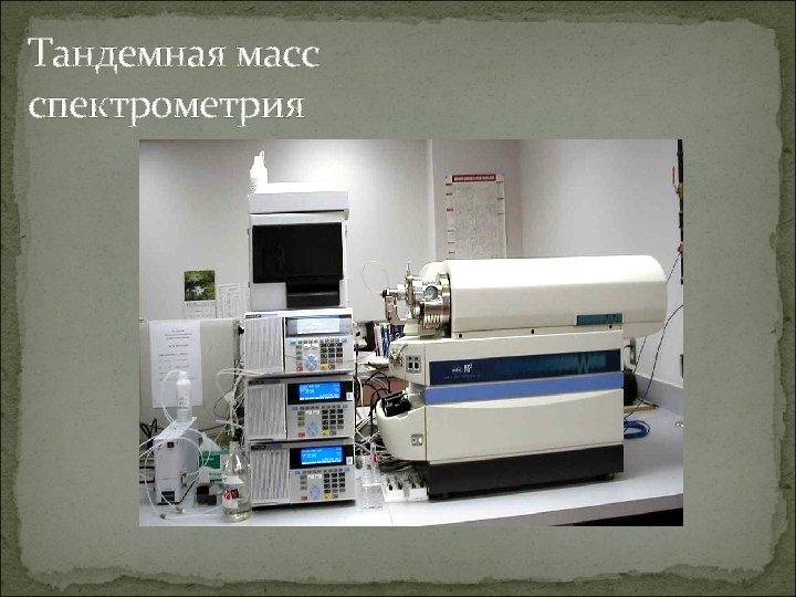 Тандемная масс спектрометрия