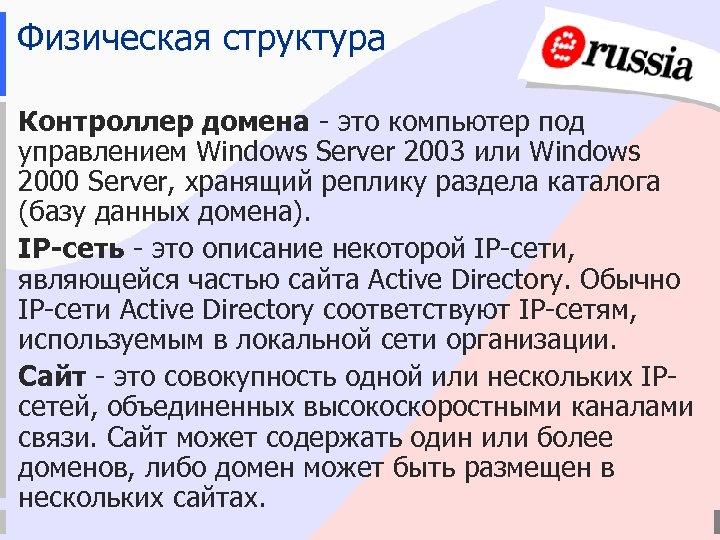 Физическая структура Контроллер домена - это компьютер под управлением Windows Server 2003 или Windows