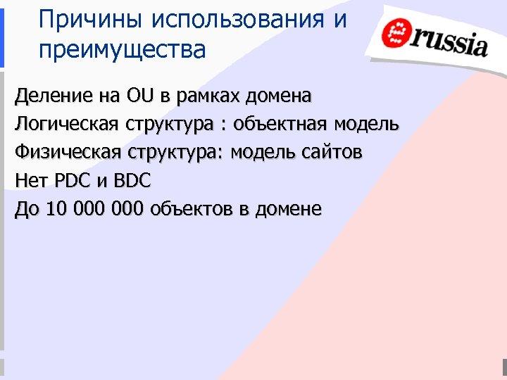 Причины использования и преимущества Деление на OU в рамках домена Логическая структура : объектная