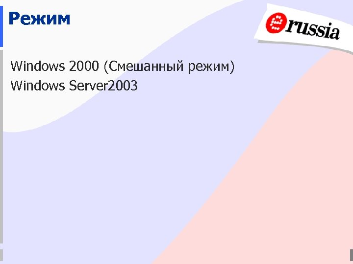 Режим Windows 2000 (Смешанный режим) Windows Server 2003