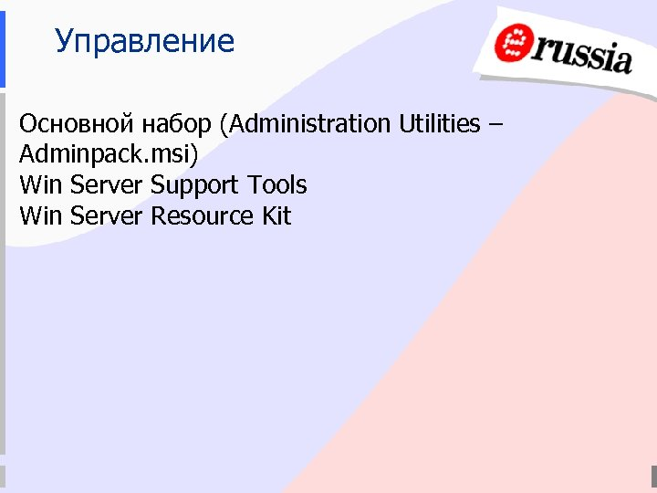 Управление Основной набор (Administration Utilities – Adminpack. msi) Win Server Support Tools Win Server