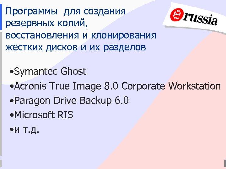 Программы для создания резервных копий, восстановления и клонирования жестких дисков и их разделов •