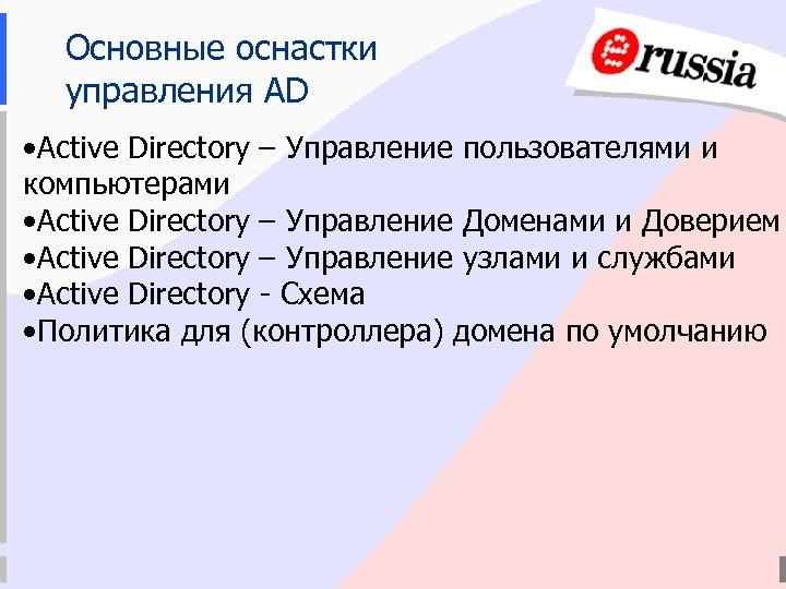 Основные оснастки управления AD • Active Directory – Управление пользователями и компьютерами • Active