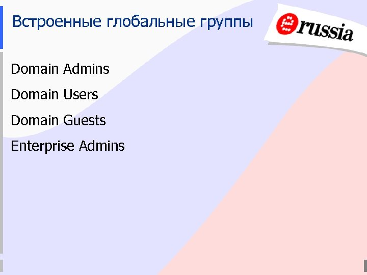 Встроенные глобальные группы Domain Admins Domain Users Domain Guests Enterprise Admins