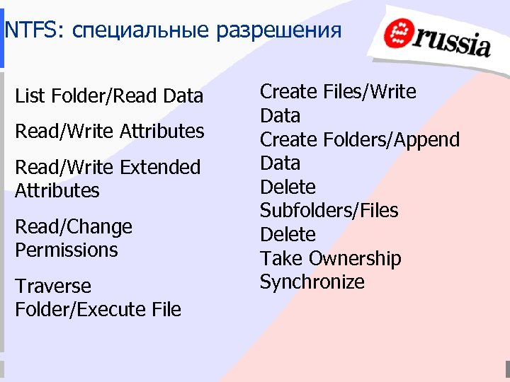 NTFS: специальные разрешения List Folder/Read Data Read/Write Attributes Read/Write Extended Attributes Read/Change Permissions Traverse