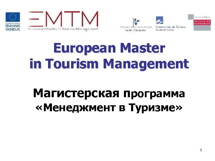 European Master in Tourism Management Магистерская программа «Менеджмент в Туризме» 1