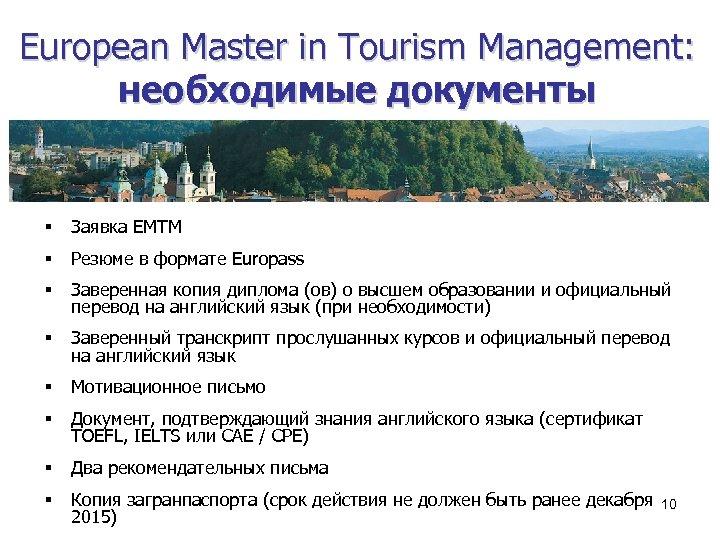 European Master in Tourism Мanagement: необходимые документы § Заявка EMTM § Резюме в формате