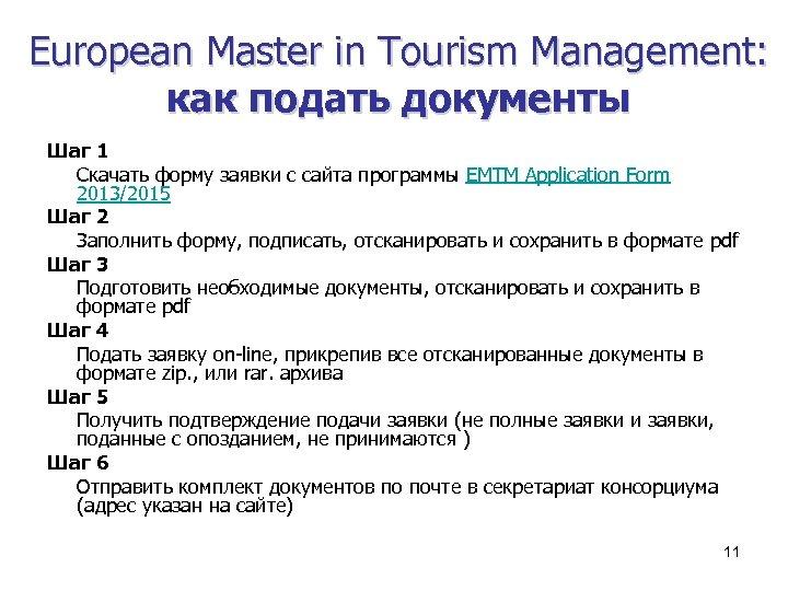 European Master in Tourism Мanagement: как подать документы Шаг 1 Скачать форму заявки с