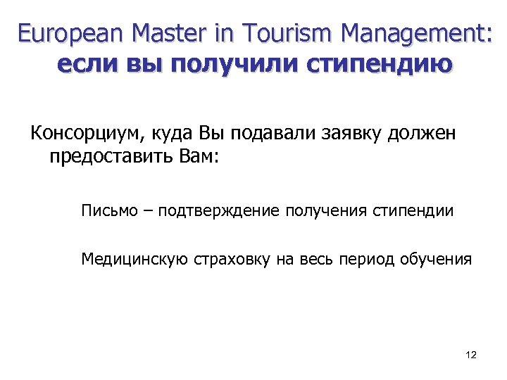 European Master in Tourism Мanagement: если вы получили стипендию Консорциум, куда Вы подавали заявку