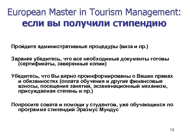 European Master in Tourism Мanagement: если вы получили стипендию Пройдите административные процедуры (виза и