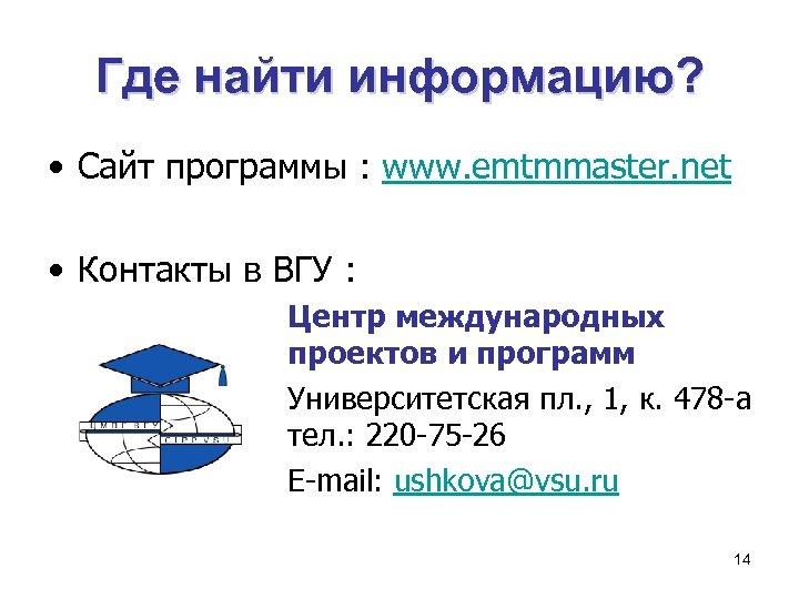 Где найти информацию? • Сайт программы : www. emtmmaster. net • Контакты в ВГУ