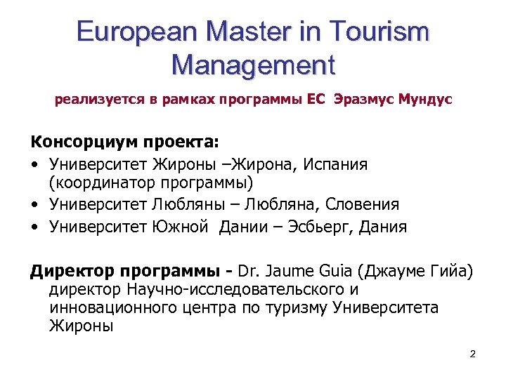 European Master in Tourism Management реализуется в рамках программы ЕС Эразмус Мундус Консорциум проекта: