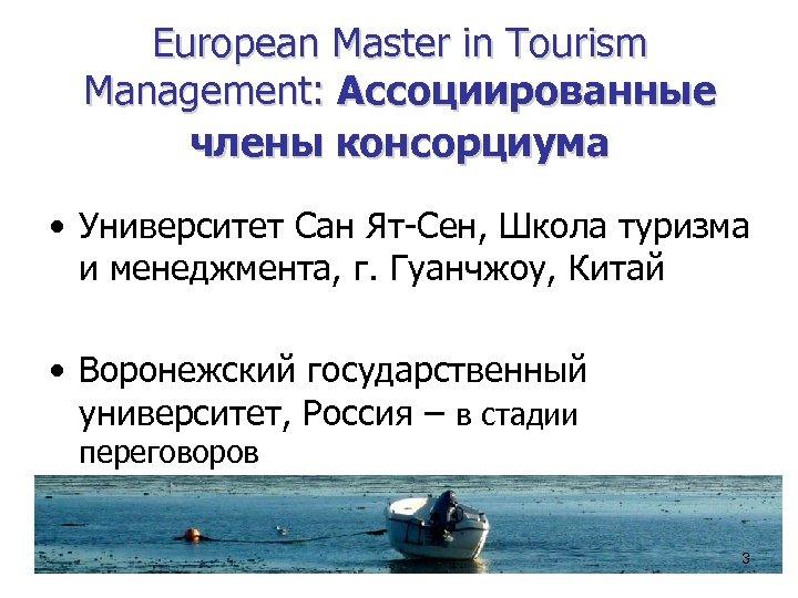 European Master in Tourism Management: Ассоциированные члены консорциума • Университет Сан Ят-Сен, Школа туризма