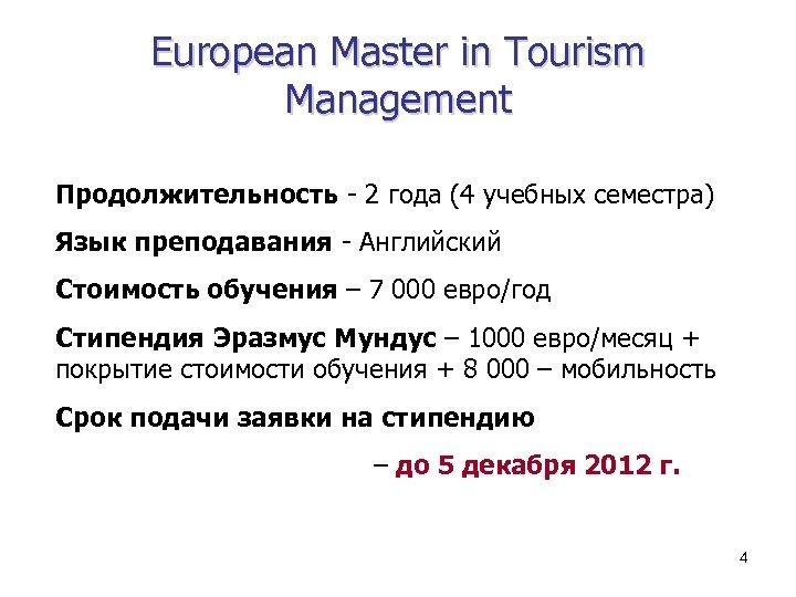European Master in Tourism Management Продолжительность - 2 года (4 учебных семестра) Язык преподавания