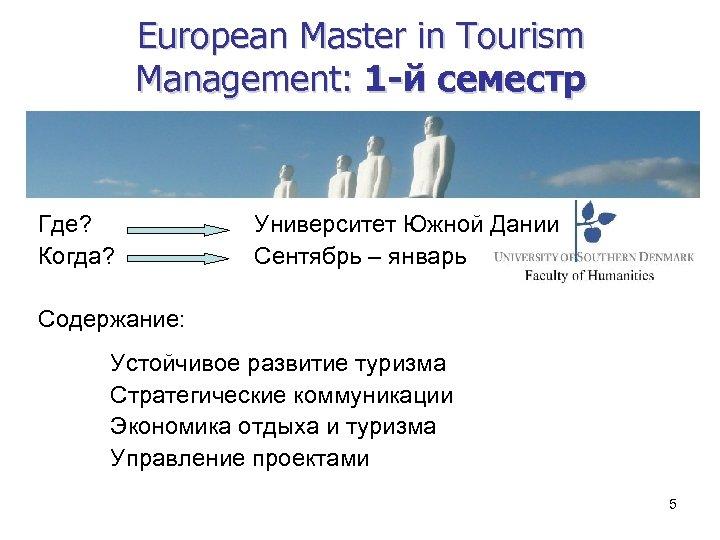 European Master in Tourism Management: 1 -й семестр Где? Когда? Университет Южной Дании Сентябрь