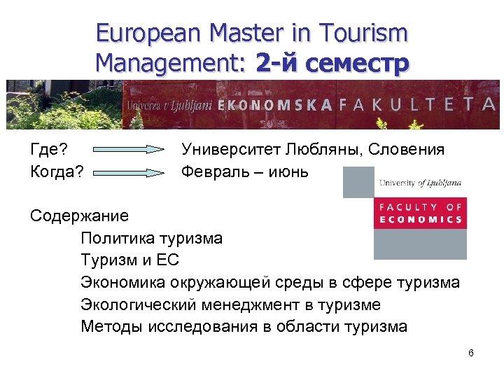 European Master in Tourism Management: 2 -й семестр Где? Когда? Университет Любляны, Словения Февраль