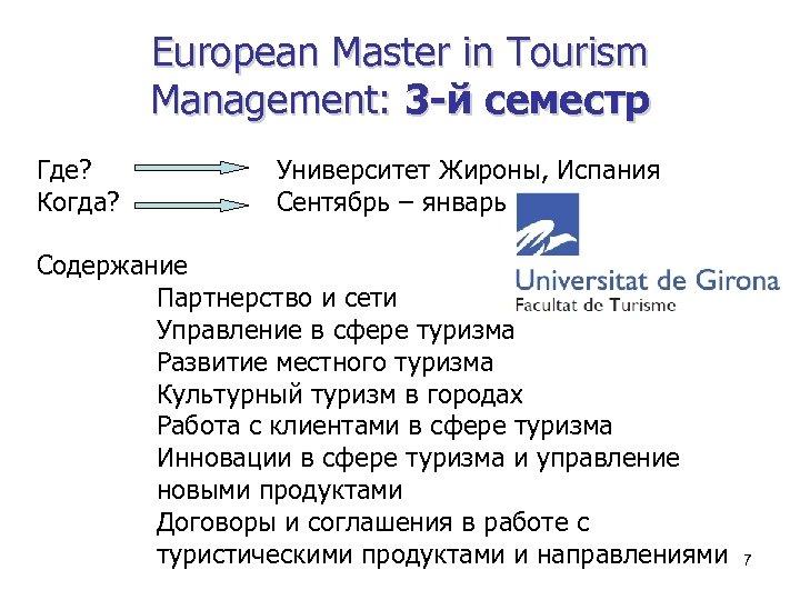 European Master in Tourism Management: 3 -й семестр Где? Когда? Университет Жироны, Испания Сентябрь