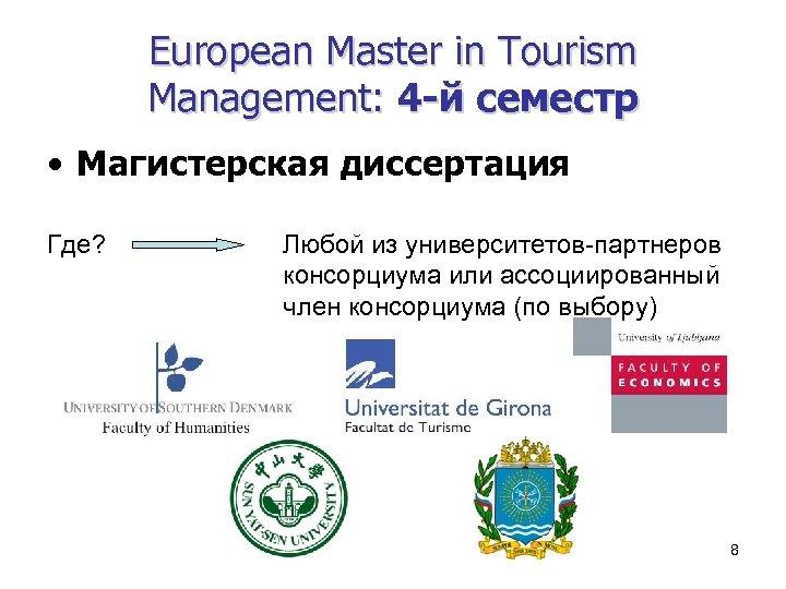 European Master in Tourism Management: 4 -й семестр • Магистерская диссертация Где? Любой из