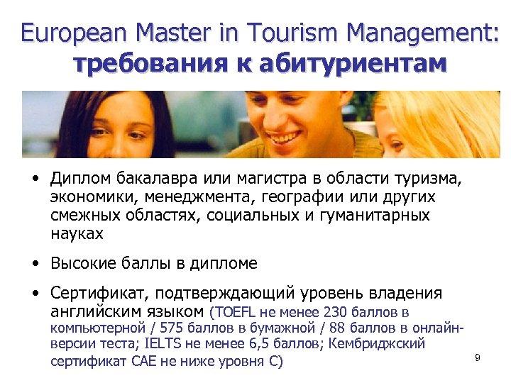 European Master in Tourism Мanagement: требования к абитуриентам • Диплом бакалавра или магистра в