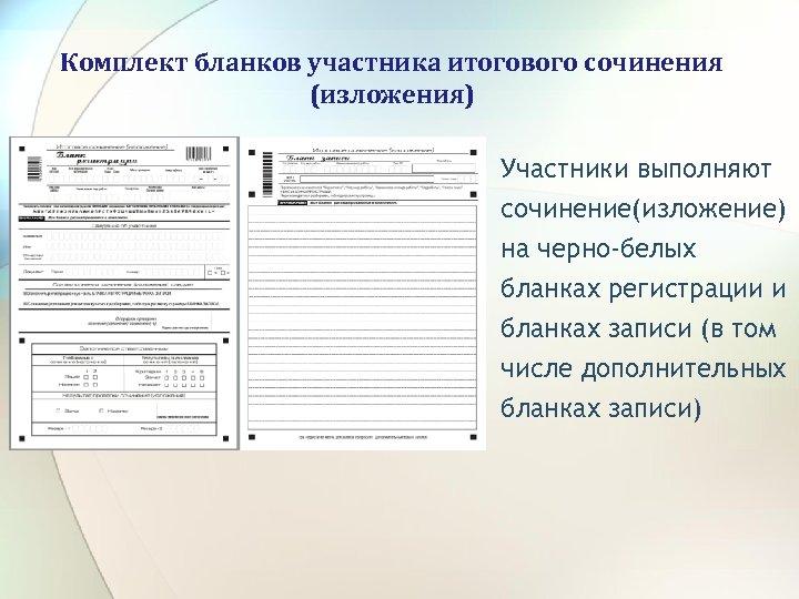 Комплект бланков участника итогового сочинения (изложения) Участники выполняют сочинение(изложение) на черно-белых бланках регистрации и