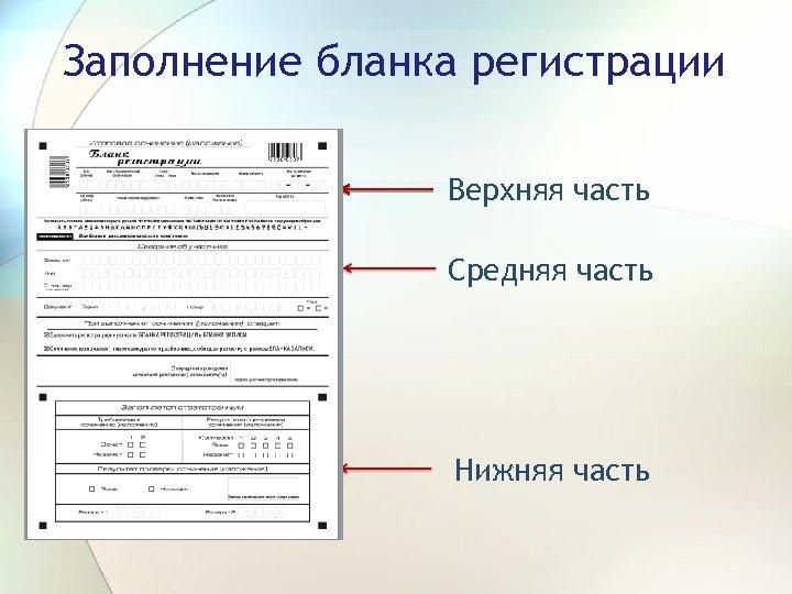 Заполнение бланка регистрации Верхняя часть Средняя часть Нижняя часть