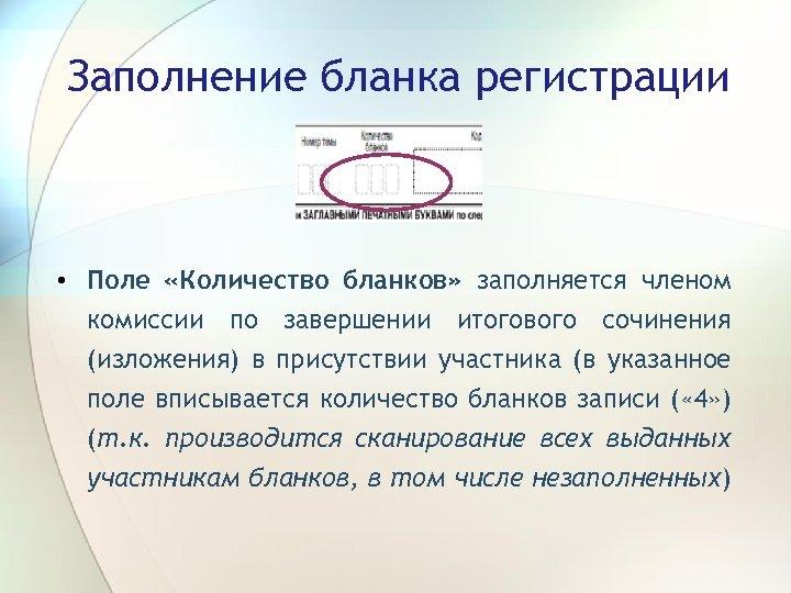 Заполнение бланка регистрации • Поле «Количество бланков» заполняется членом комиссии по завершении итогового сочинения