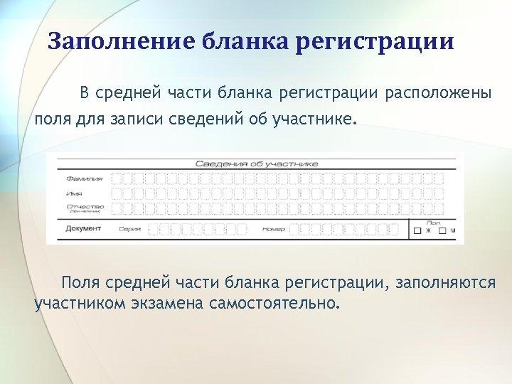 Заполнение бланка регистрации В средней части бланка регистрации расположены поля для записи сведений об