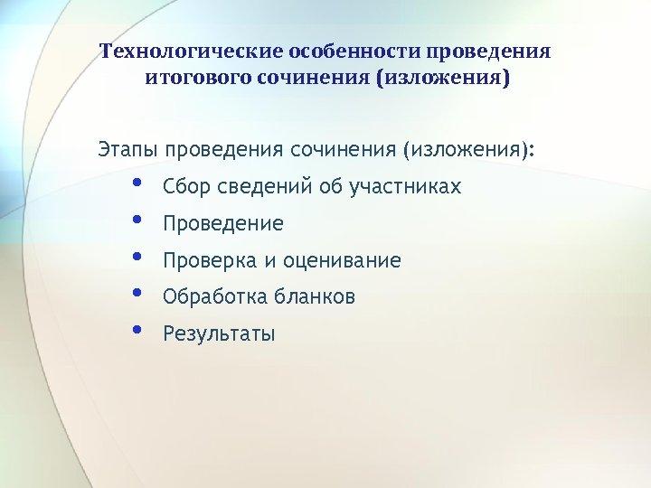Технологические особенности проведения итогового сочинения (изложения) Этапы проведения сочинения (изложения): • • • Сбор