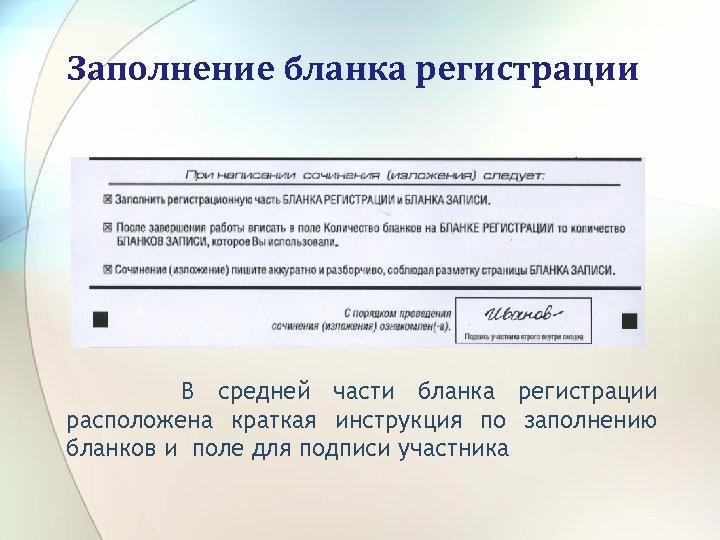 Заполнение бланка регистрации В средней части бланка регистрации расположена краткая инструкция по заполнению бланков