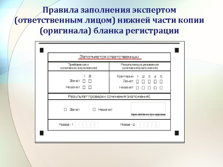 Правила заполнения экспертом (ответственным лицом) нижней части копии (оригинала) бланка регистрации
