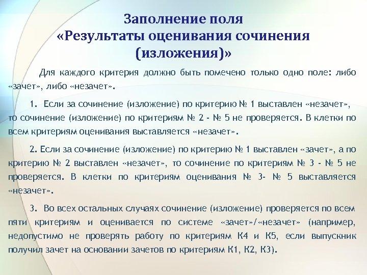 Заполнение поля «Результаты оценивания сочинения (изложения)» Для каждого критерия должно быть помечено только одно