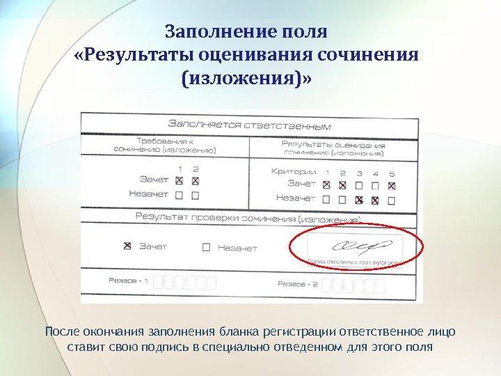 Заполнение поля «Результаты оценивания сочинения (изложения)»  После окончания заполнения бланка регистрации ответственное лицо