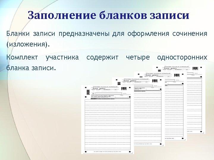 Заполнение бланков записи Бланки записи предназначены для оформления сочинения (изложения). Комплект участника бланка записи.