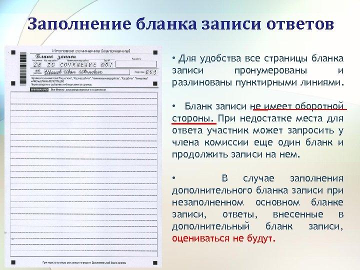 Заполнение бланка записи ответов • Для удобства все страницы бланка записи пронумерованы и разлинованы