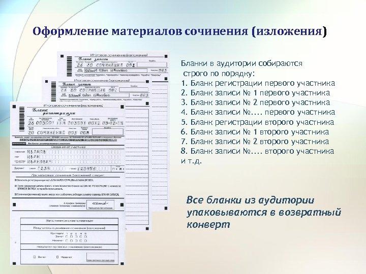 Оформление материалов сочинения (изложения) Бланки в аудитории собираются строго по порядку: 1. Бланк регистрации
