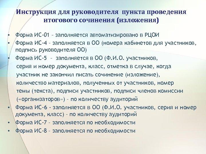 Инструкция для руководителя пункта проведения итогового сочинения (изложения) • Форма ИС-01 – заполняется автоматизировано