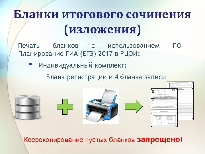 Бланки итогового сочинения (изложения) Печать бланков с использованием Планирование ГИА (ЕГЭ) 2017 в РЦОИ:
