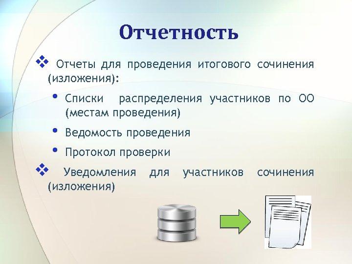 Отчетность v Отчеты для проведения итогового сочинения (изложения): • • • v Списки распределения